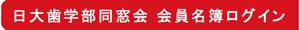 日本大学歯学部同窓会名簿